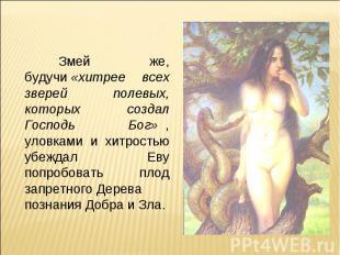 Змей же, будучи«хитрее всех зверей полевых, которых создал Господь Бог», улов