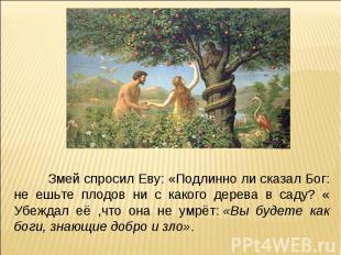 Змей спросил Еву: «Подлинно ли сказал Бог: не ешьте плодов ни с какого дерева в