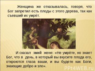 Женщина же отказывалась, говоря, что Бог запретил есть плоды с этого дерева, так