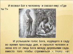 И возвал Бог к человеку и сказал ему: «Где ты ?» И услышали голос Бога, ходящего