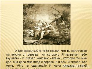 А Бог сказал:»К то тебе сказал, что ты наг? Разве ты вкусил от дерева , от котор