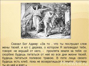 Сказал Бог Адаму: «За то , что ты послушал слов жены твоей, и ел с дерева, о кот