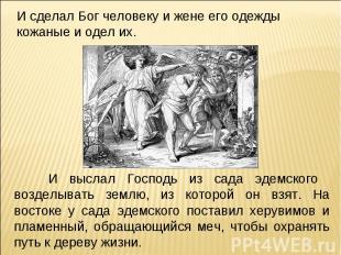 И сделал Бог человеку и жене его одежды кожаные и одел их.И выслал Господь из са
