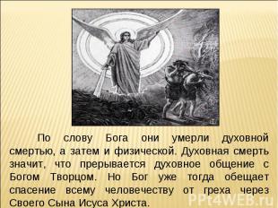 По слову Бога они умерли духовной смертью' а затем и физической. Духовная смерть