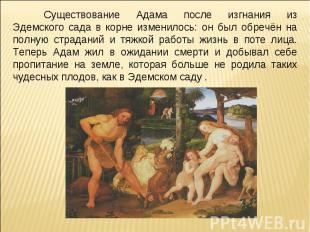 Существование Адама после изгнания из Эдемского сада в корне изменилось: он был