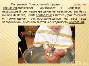 По учению Православной Церкви , таинствокрещениясглаживает, уничтожает в челов