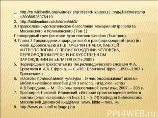 http://ru.wikipedia.org/w/index.php?title=:Nikolaos13. png&filetimestamp =200809