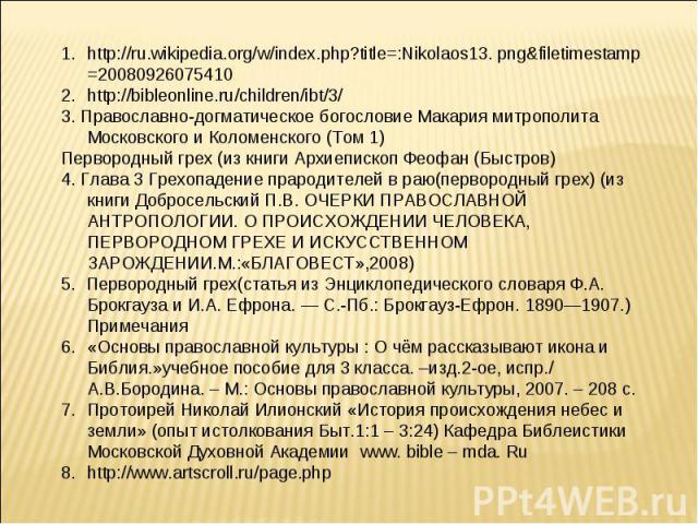 http://ru.wikipedia.org/w/index.php?title=:Nikolaos13. png&filetimestamp =20080926075410http://bibleonline.ru/children/ibt/3/3. Православно-догматическое богословиеМакария митрополита Московского и Коломенского (Том 1)Первородный грех(из книги Арх…