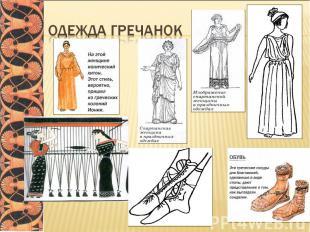 Одежда гречанок