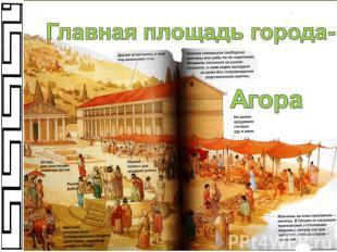 Главная площадь города-Агора