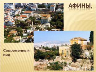 Афины.Современный вид