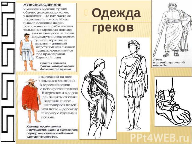Одежда греков