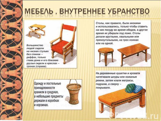 Мебель . Внутреннее убранство
