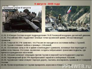 9 августа 2008 года11.35. В Южную Осетию входят подразделения 76-й Псковской воз