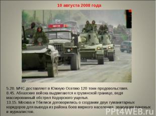 10 августа 2008 года 5.20. МЧС доставляет в Южную Осетию 120 тонн продовольствия