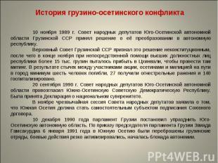 История грузино-осетинского конфликта 10 ноября 1989 г. Совет народных депутатов