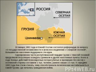 19 января 1992 года в Южной Осетии состоялся референдум по вопросу «О государств