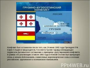 Конфликт был остановлен после того, как 24 июня 1992 года Президент РФ Борис Ель