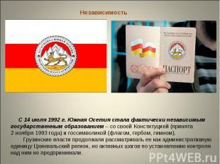 Независимость С 14 июля 1992 г. Южная Осетия стала фактически независимым госуда