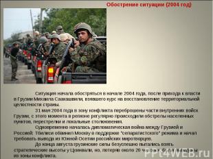 Обострение ситуации (2004 год) Ситуация начала обостряться в начале 2004 года, п