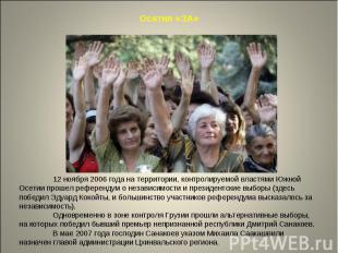 Осетия «ЗА»12 ноября 2006 года на территории, контролируемой властями Южной Осет