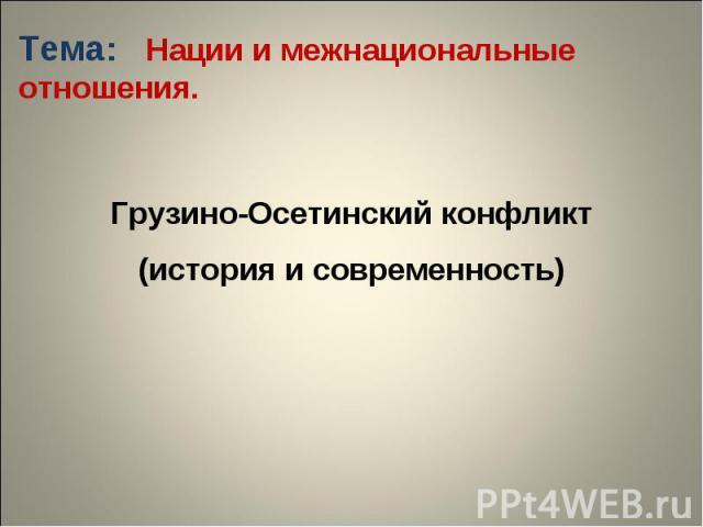 Тема: Нации и межнациональные отношения. Грузино-Осетинский конфликт(история и современность)