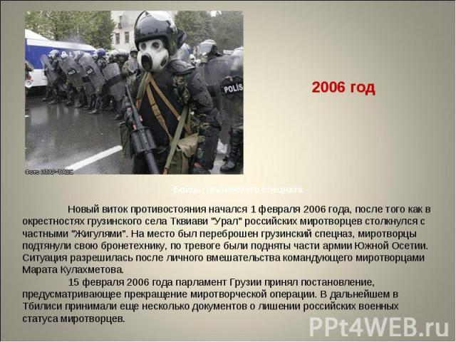 2006 год Новый виток противостояния начался 1 февраля 2006 года, после того как в окрестностях грузинского села Тквиави