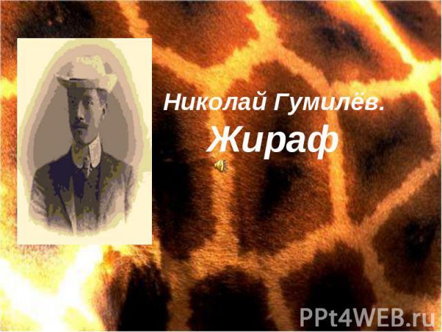 Николай Гумилёв.Жираф