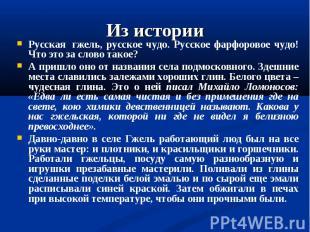 Из историиРусская гжель, русское чудо. Русское фарфоровое чудо!Что это за слово
