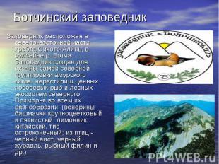 Ботчинский заповедникЗаповедник расположен в северо-восточной части хребта Сихот