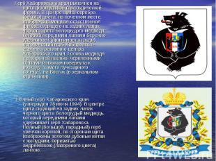 Герб Хабаровского края выполнен на щите французской геральдической формы. В цент