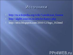 Источники http://ru.wikipedia.org/wiki/Ханойская_башняhttp://alglib.sources.ru/a