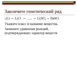 Закончите генетический рядLi → Li2O → ….. → Li2SO4 → BaSO4Укажите класс и назван