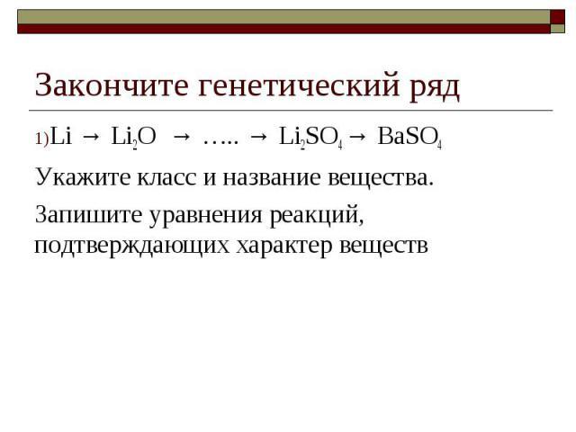 Закончите генетический рядLi → Li2O → ….. → Li2SO4 → BaSO4Укажите класс и название вещества.Запишите уравнения реакций, подтверждающих характер веществ