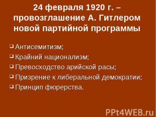 24 февраля 1920 г. – провозглашение А. Гитлером новой партийной программыАнтисем