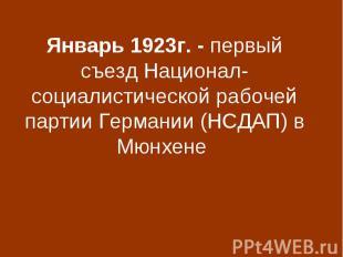 Январь 1923г. - первый съезд Национал-социалистической рабочей партии Германии (