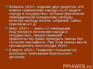Февраль 1933 г. издание двух декретов «Об измене германскому народу» и «О защите