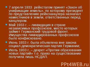 7 апреля 1933 рейхстагом принят «Закон об унификации земель», по которому презид