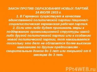 ЗАКОН ПРОТИВ ОБРАЗОВАНИЯ НОВЫХ ПАРТИЙ.14 ИЮЛЯ 1933 г.1. В Германии существует в