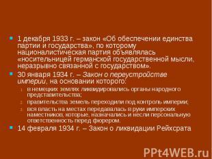 1 декабря 1933 г. – закон «Об обеспечении единства партии и государства», по кот