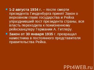 1-2 августа 1934 г. – после смерти президента Гинденбурга принят Закон о верховн