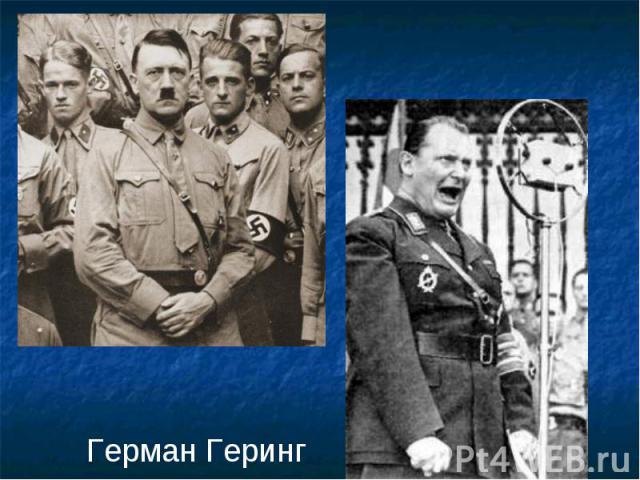 Герман Геринг