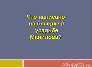 Что написано на беседке в усадьбеМанилова?