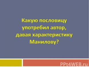 Какую пословицу употребил автор,давая характеристикуМанилову?