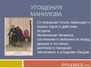 Угощения МаниловаОт описания Гоголь переходит к показу героя в действии. Встреча