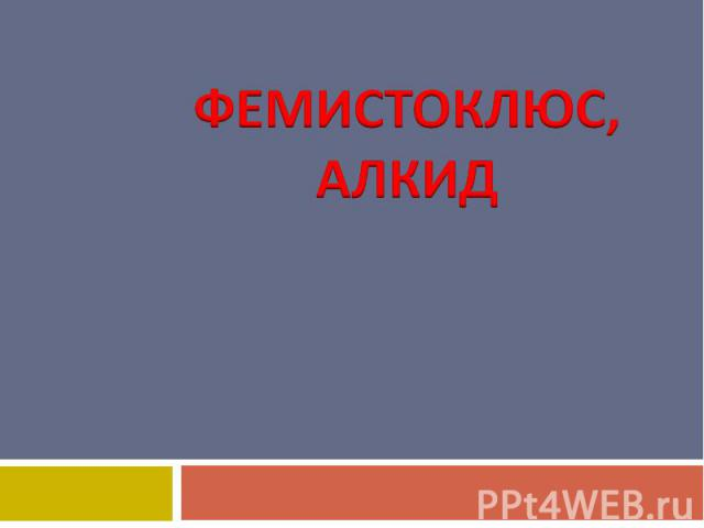 Фемистоклюс,Алкид