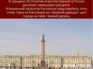 В середине 18 столетия искусство барокко в России достигает наивысшего расцвета.
