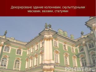 Декорировано здание колоннами, скульптурными масками, вазами, статуями