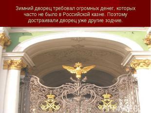 Зимний дворец требовал огромных денег, которых часто не было в Российской казне.