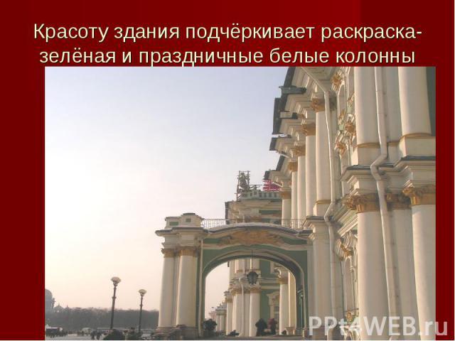 Красоту здания подчёркивает раскраска-зелёная и праздничные белые колонны